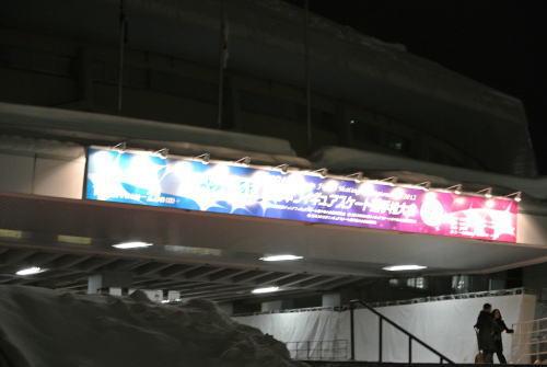 20121223makomanaiicearena2