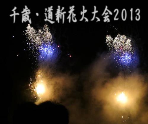 20130720hanabi1