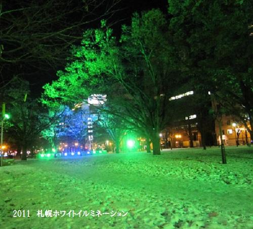 2011120803sapporo