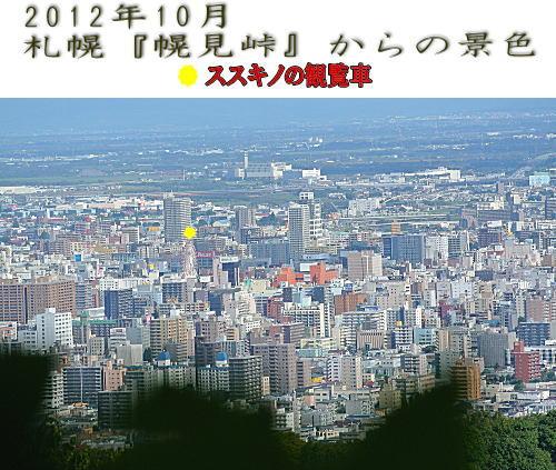 20121007horomitouge3